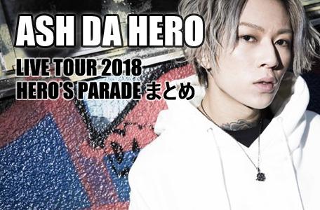 【名古屋 追加!】ASH DA HERO、全国ツアー『HERO'S PARADE』セルフレポート&みんなのライブレポートまとめ(LiveFansまとめ)