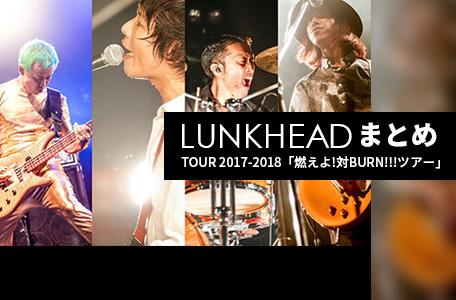 LUNKHEAD TOUR 2017-2018「燃えよ!対BURN!!!ツアー」まとめ