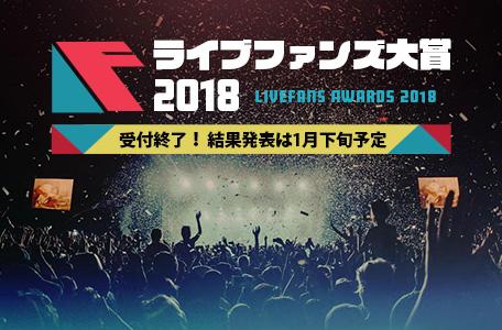 ライブファンズ大賞2018
