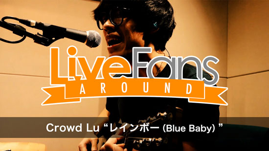 レインボー (Blue Baby) -Road Movie Edition-