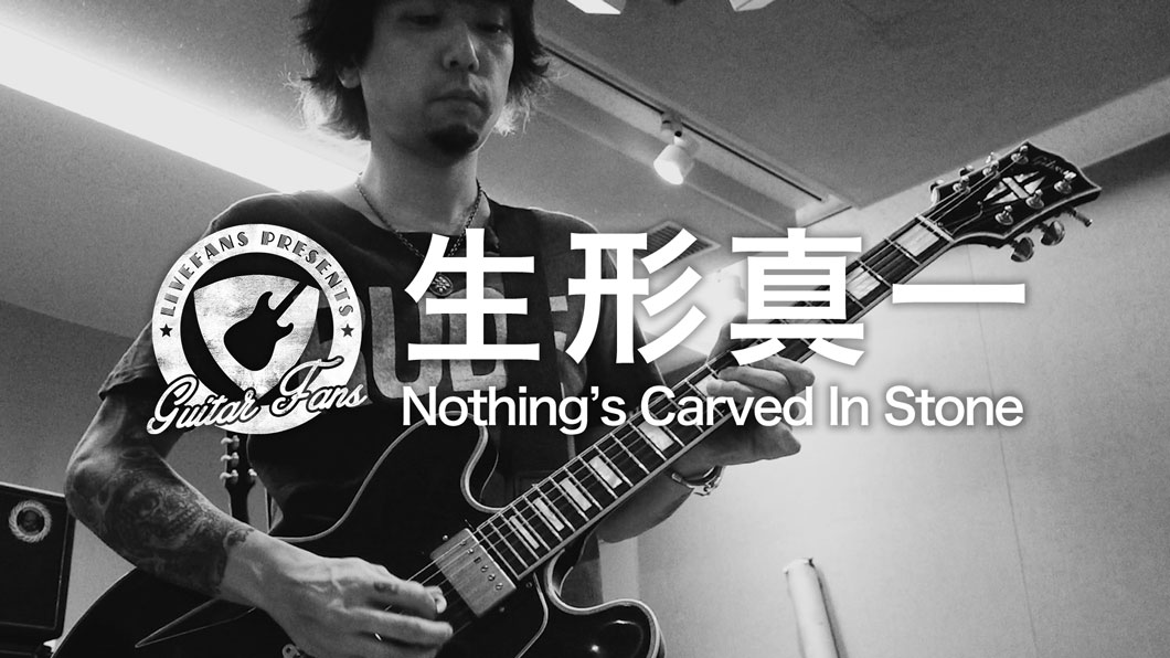 Vol.1 生形 真一(Nothing's Carved In Stone)