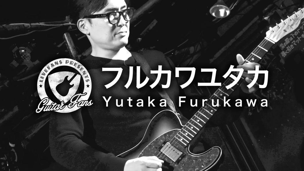 Vol.3 フルカワユタカ