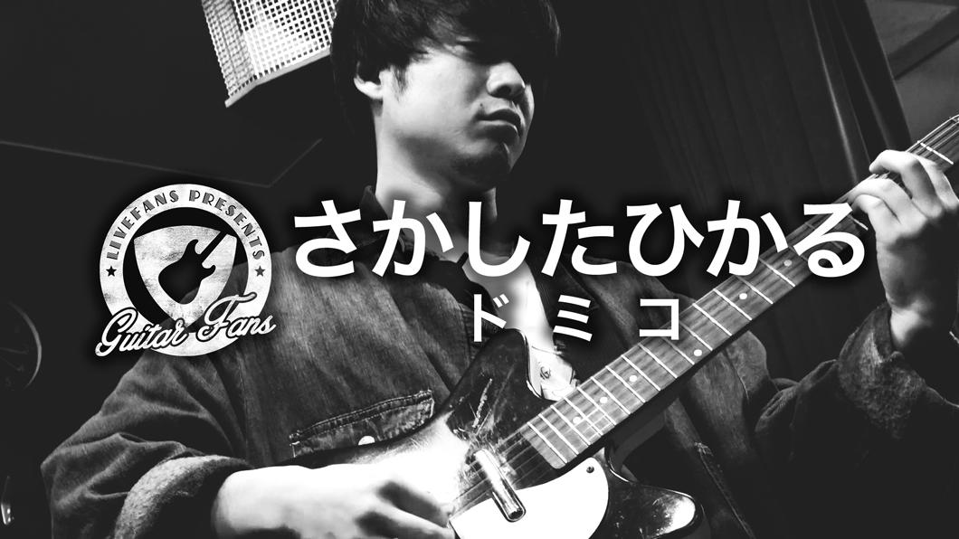 Vol.5 さかしたひかる(ドミコ)