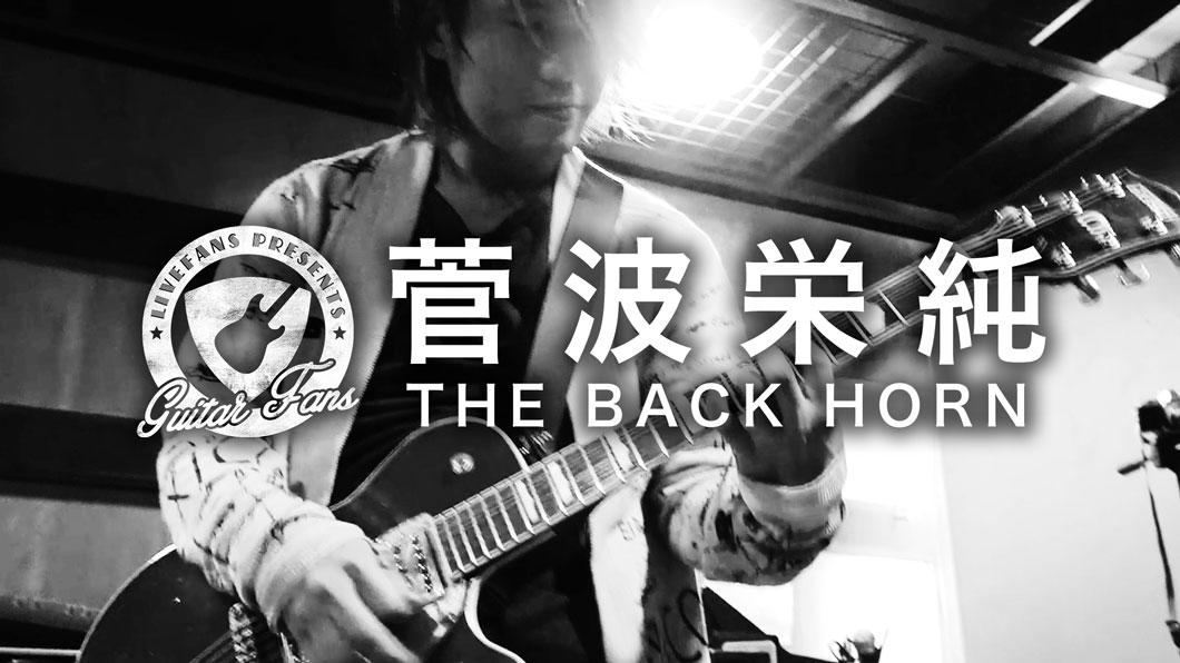 Vol.7 菅波栄純(THE BACK HORN)