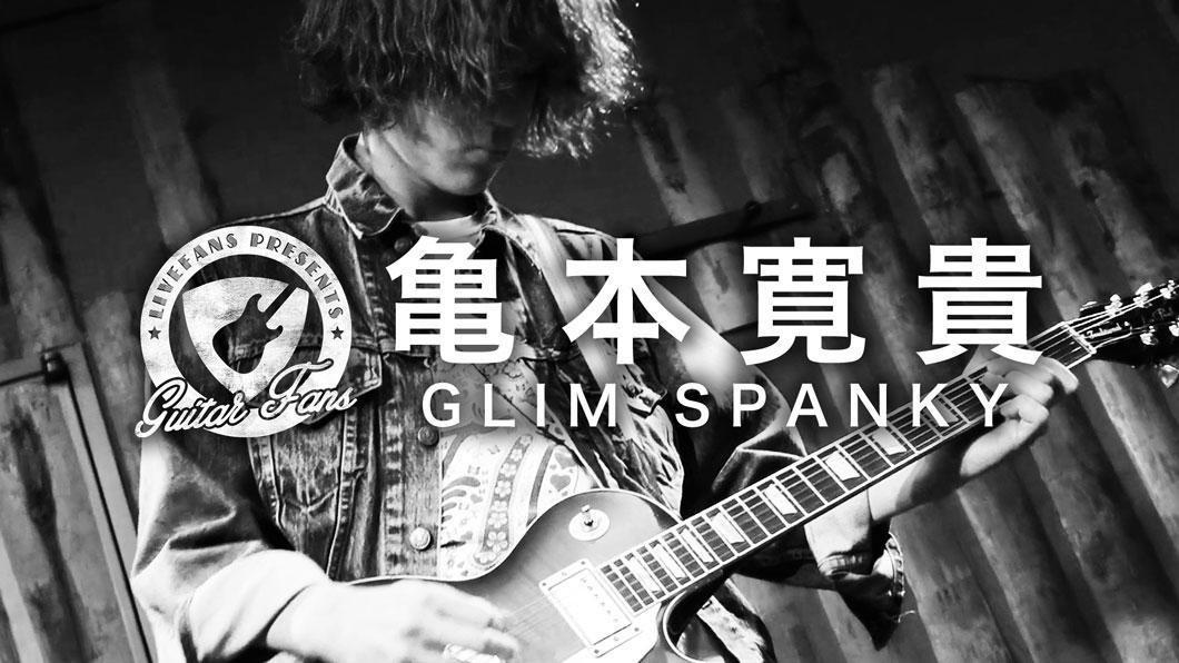 Vol.9 亀本寛貴(GLIM SPANKY)