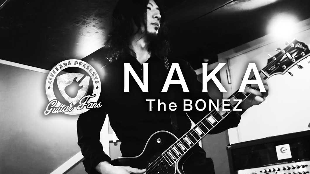 Vol.11 NAKA(The BONEZ)