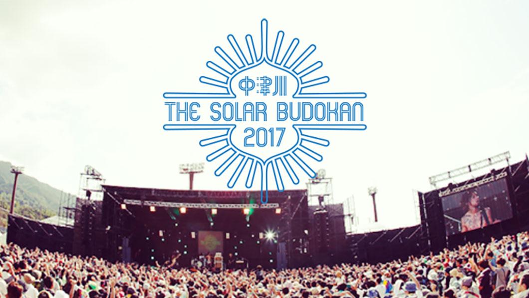 LiveFans × 中津川 THE SOLAR BUDOKAN 2017 公開収録