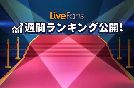LiveFans週間ランキング公開