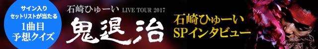 石崎ひゅーい TOUR 2017「鬼退治」スペシャルインタビュー1