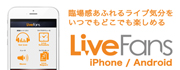 LiveFansアプリ