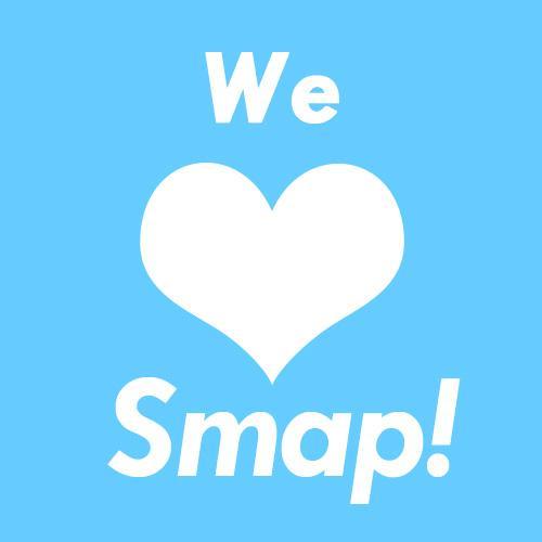 みんな、SMAPと生きてきた。~私とSMAP~