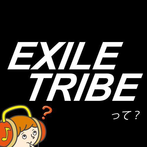 なんとな~く把握できるEXILE TRIBE講座