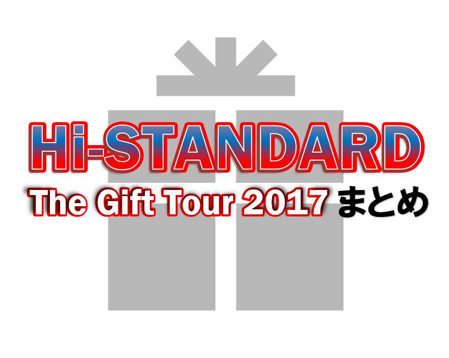 Hi-STANDARD「THE GIFT TOUR 2017」閉幕。各会場の感想をまとめてみた!