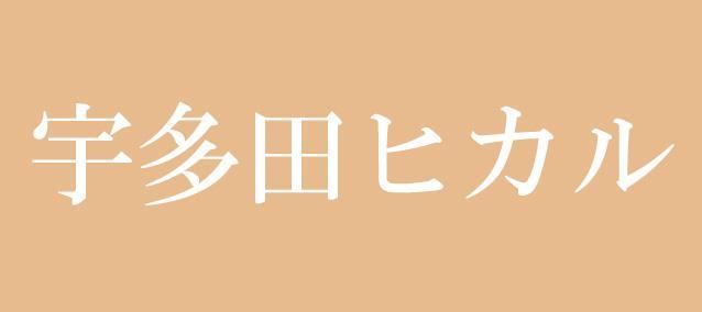 <初恋発売&ツアー開催記念>宇多田ヒカル 歴代ライブまとめ