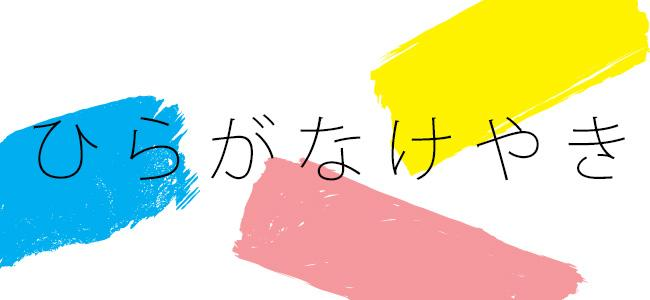 <欅坂じゃないよ>けやき坂46(ひらがなけやき)とは