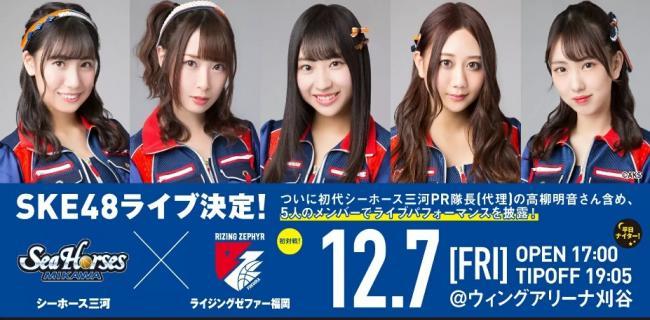 12月7日(金)、SKE48のメンバーがウィングアリーナ刈谷に来場する
