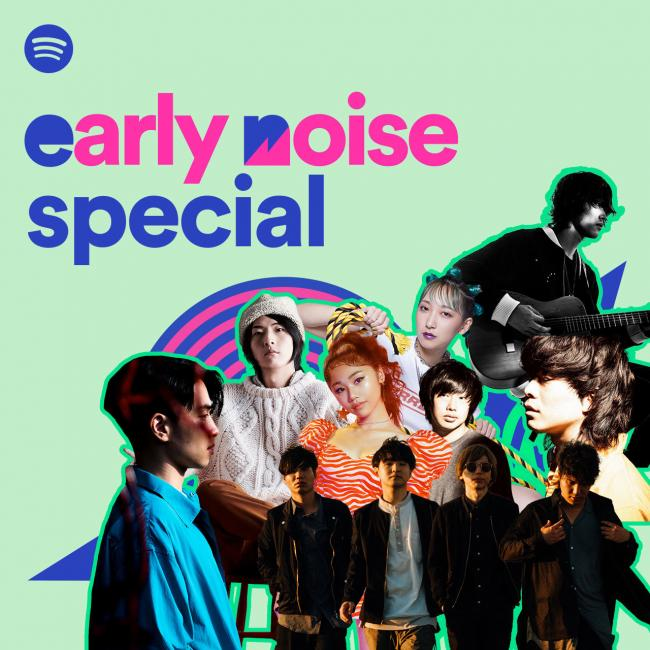 Spotify presents Early Noise Special