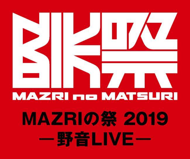 MAZRI の祭 2019 -野音LIVE-
