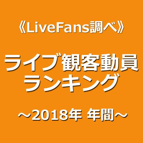 ≪LiveFans調べ≫2018年 年間ライブ観客動員ランキング!
