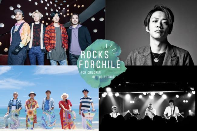 『Rocks Forchile 2019』の第1弾出演アーティスト