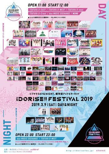 IDORISE!! FESTIVAL 2019