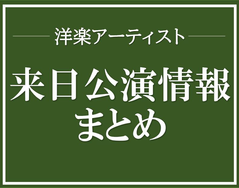 洋楽アーティスト 来日ライブ・コンサート情報 2020