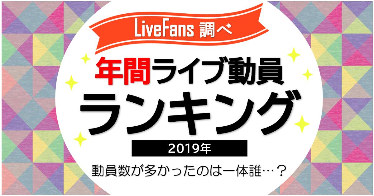 ≪LiveFans調べ≫2019年 年間ライブ動員ランキング!