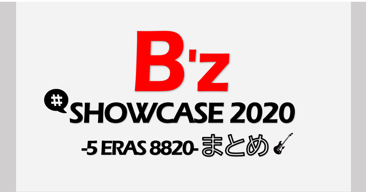 【みんなのレポ】B'z SHOWCASE 2020 -5 ERAS 8820- (セットリストあり)