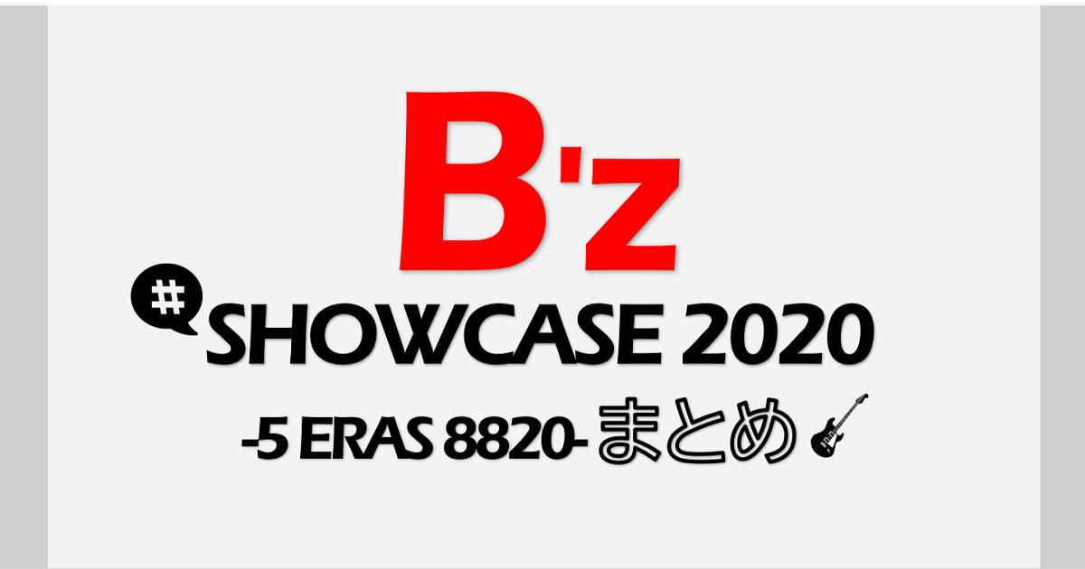 【みんなのレポ】B'z SHOWCASE 2020 -5 ERAS 8820- (セットリストあり)