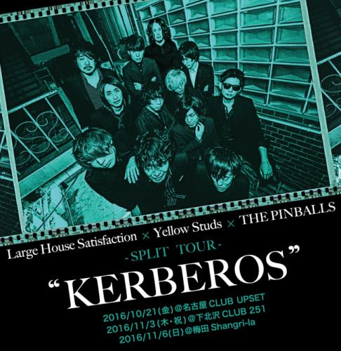 『Large House Satisfaction × Yellow Studs × THE PINBALLS SPLIT TOUR【KERBEROS】』 (okmusic UP's)