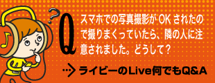 Live Q&Aページ