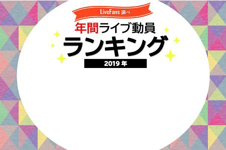 2019年 年間ライブ動員ランキング