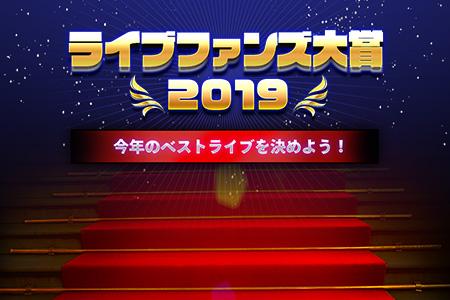 『ライブファンズ大賞2019』投票受付中!!