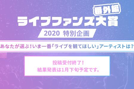 『ライブファンズ大賞2020 番外編』受付終了!