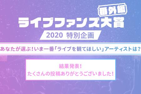 『ライブファンズ大賞2020 番外編』結果発表!