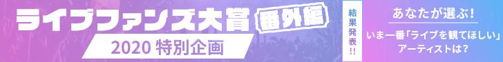 LiveFansAward2020