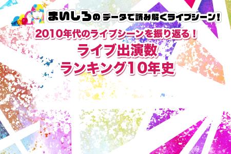 ライブ出演数ランキング10年史