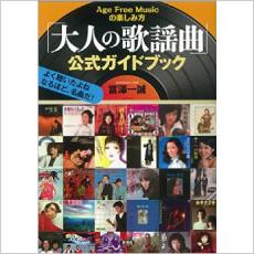 「『大人の歌謡曲』公式ガイドブック」