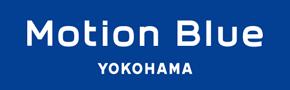 モーション・ブルー・ヨコハマ